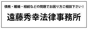 遠藤秀幸法律事務所