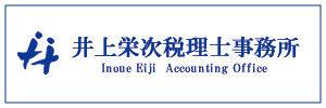 井上栄次税理士事務所